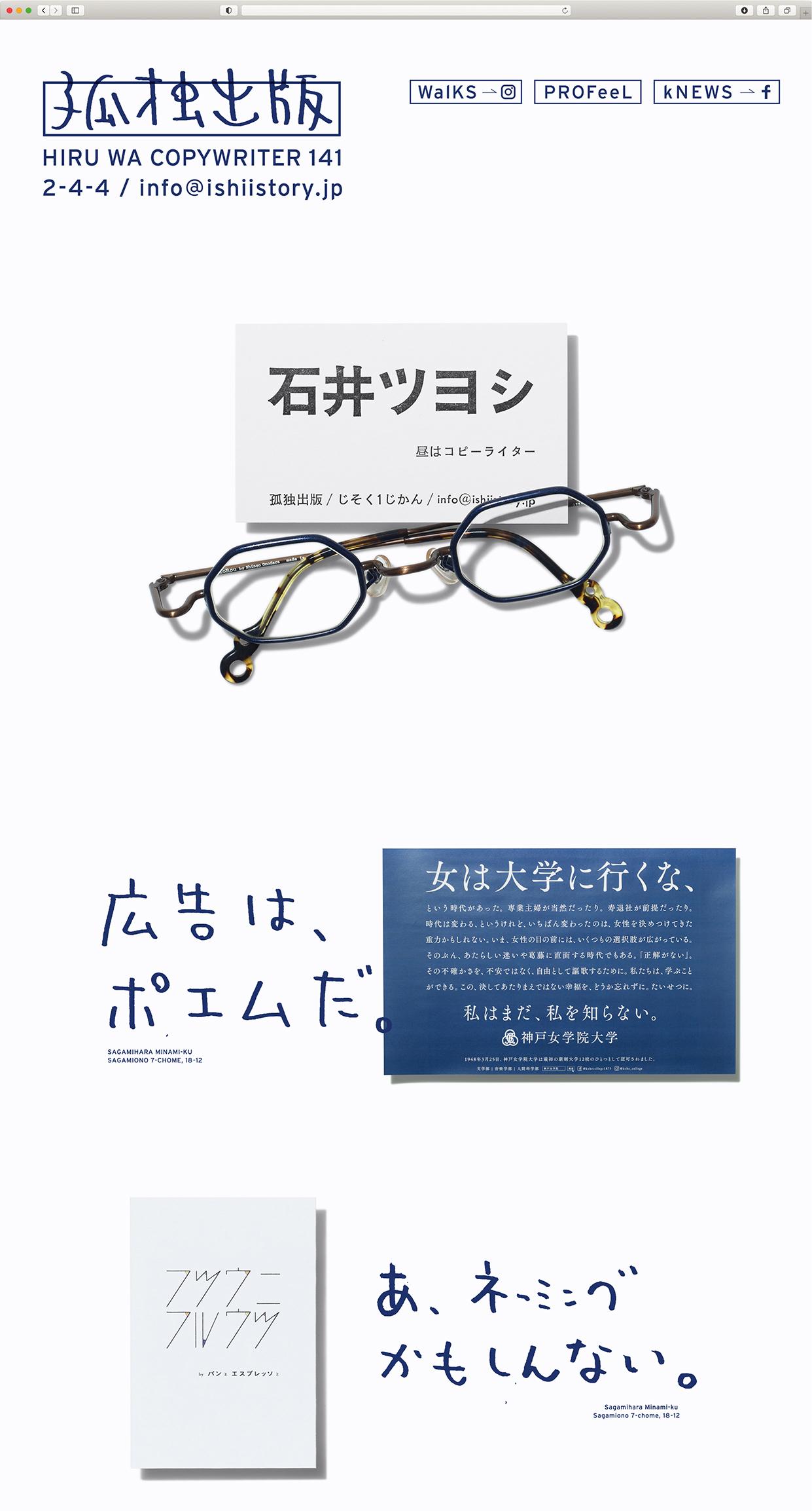 Copy Writer Ishii Tsuyoshi web page