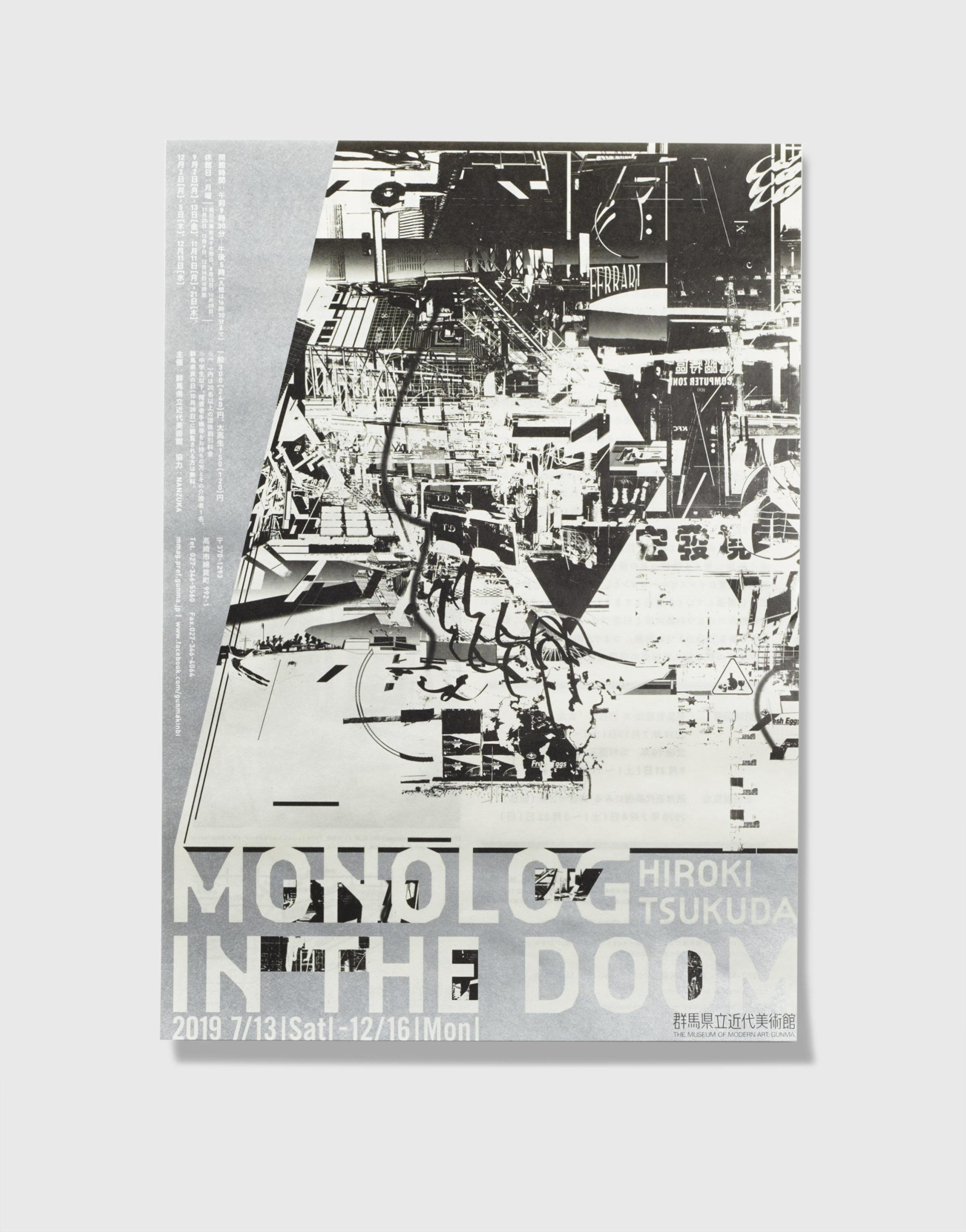 MONOLOG IN THE DOOM  HIROKI TSUKUDA Exhibition