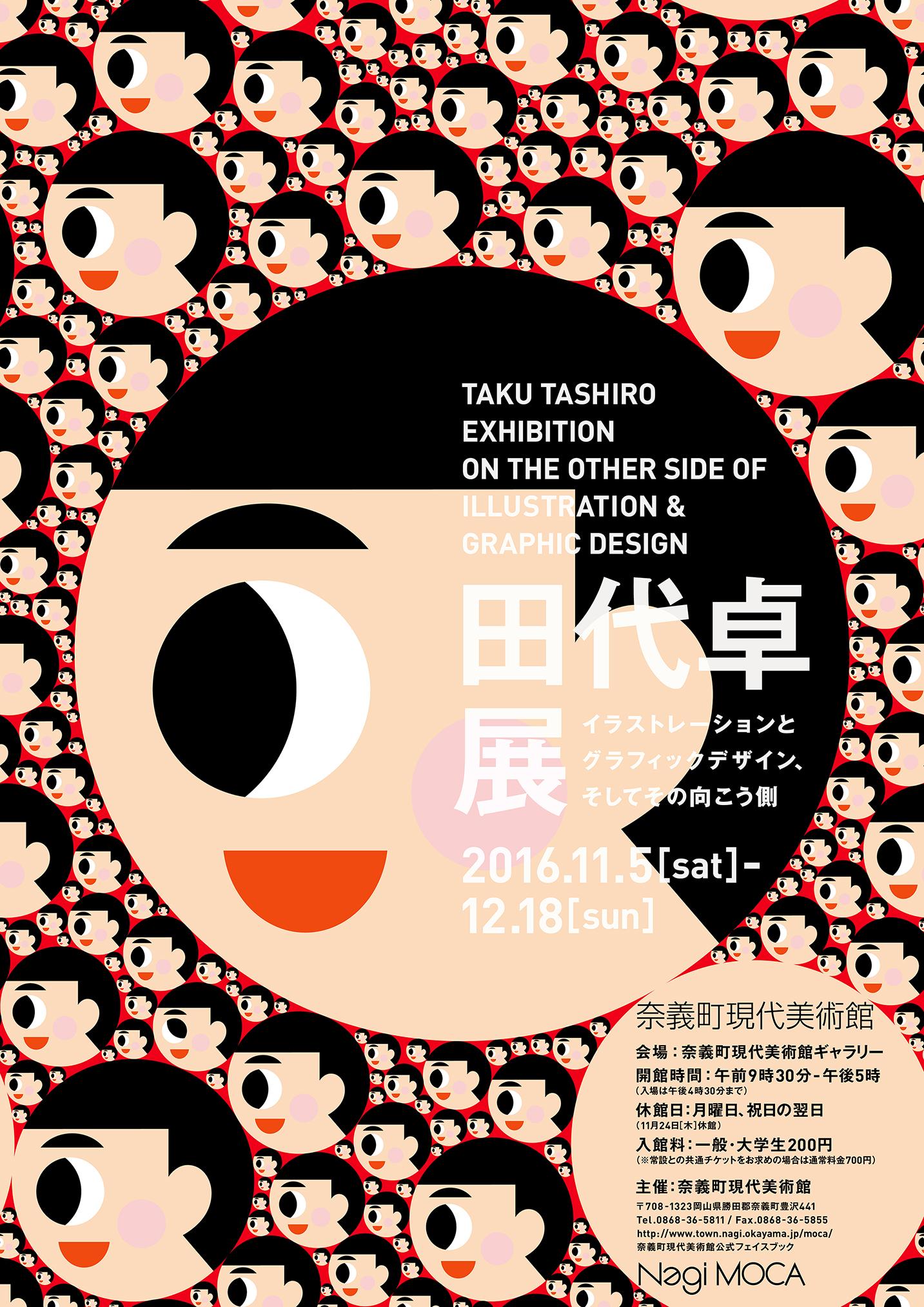Taku Tashiro Exhibition