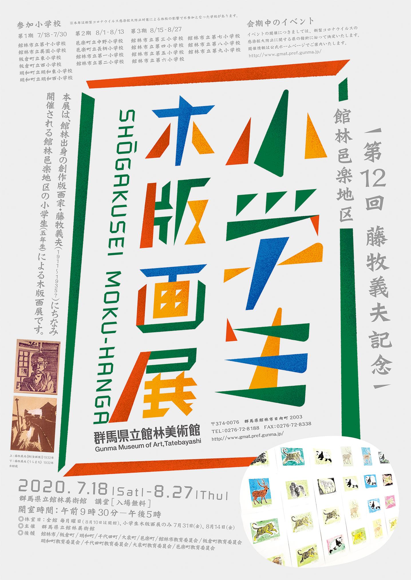 SHOGAKUSEI MOKUHANGA Exhibition
