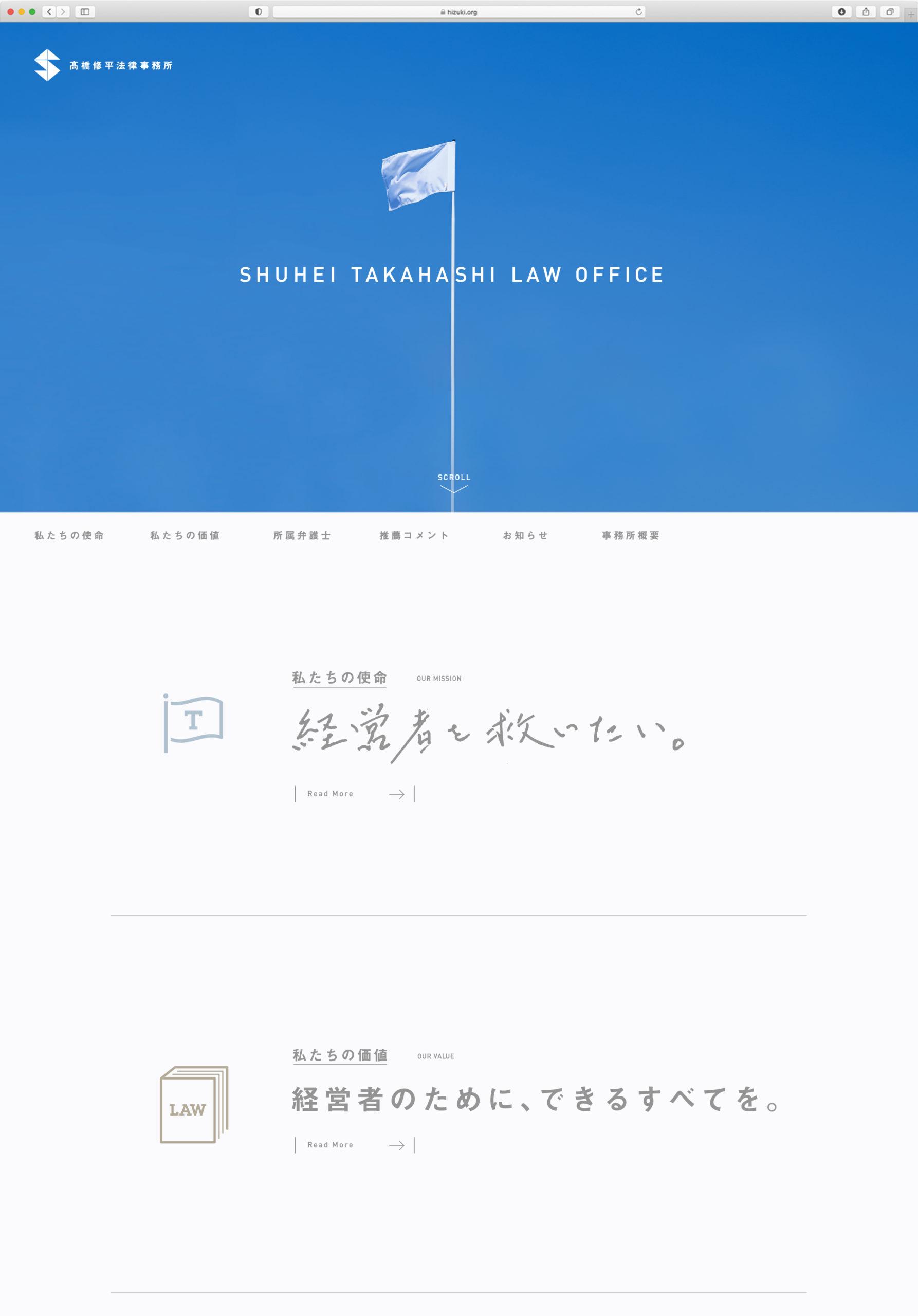 SHUHEI TAKAHASHI LAW OFFICE